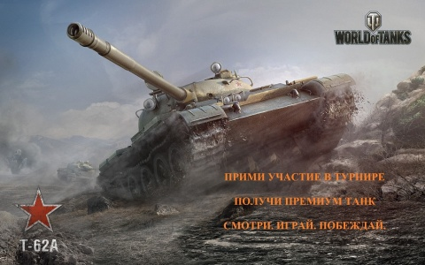 Танковый турнир World of Tanks